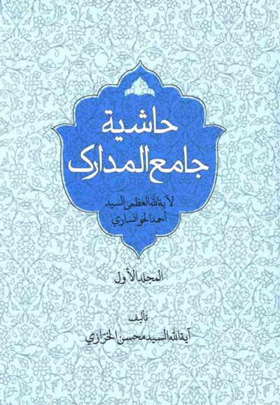 حاشیة جامع المدارک لــ السيد أحمد الخوانساري - السيد محسن الخرازي - مجلدين