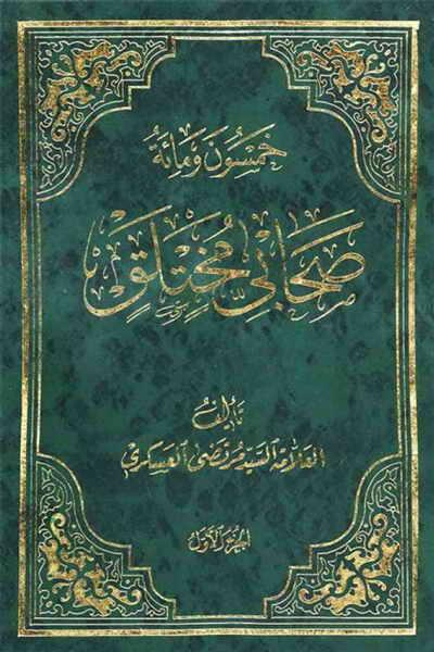 خمسون و مائة صحابي مختلق (منشورات كلية أصول الدين)  - السيد مرتضى العسكري - 3 مجلدات