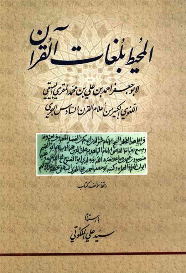 المحيط بلغات القرآن - ابي جعفر احمد بن علي بن محمد المقري البيهقي