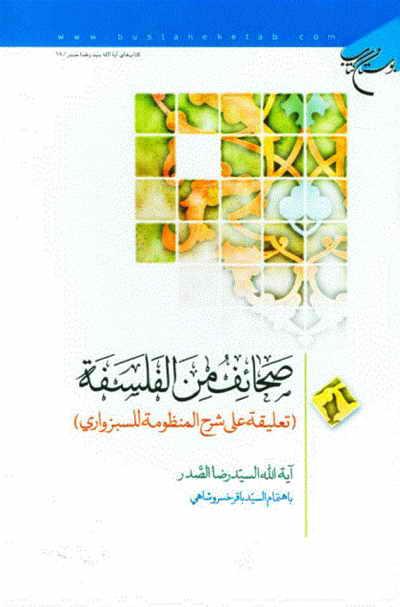 صحائف من الفلسفة (تعلیقة علی شرح المنظومة لــ السبزواري) - السيد رضا الصدر