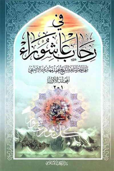 في رحاب عاشوراء  - الشيخ محمد مهدي الآصفي - 5 مجلدات