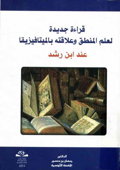 قراءة جديدة لعلم المنطق و علاقته بالميتافيزيقا عند إبن رشد - الدكتور رمضان بن منصور