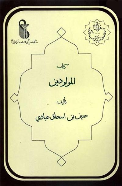 کتاب المولودین - حنين بن إسحق