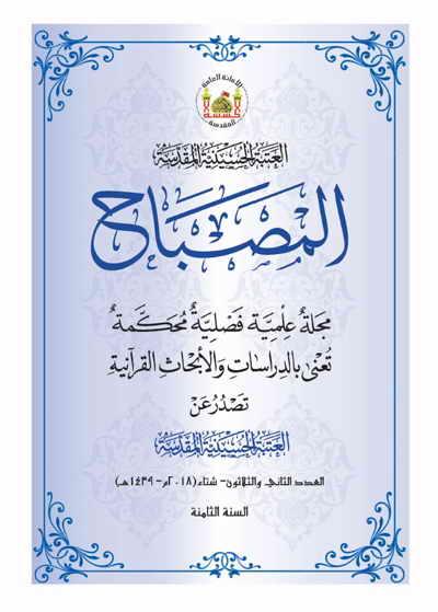 مجلة المصباح (العتبة الحسينية المقدّسة) - الأعداد 32 - 33 - 34