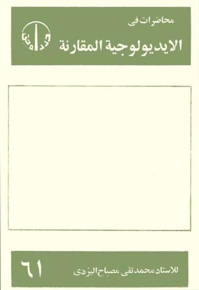 محاضرات في الإيدیولوجية المقارنة - الشيخ محمد تقي مصباح اليزدي