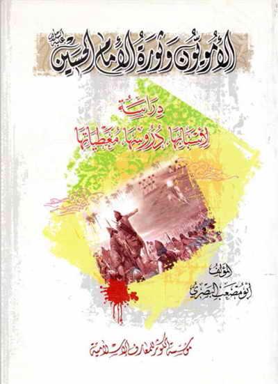 الأمویّون و ثورة الإمام الحسین (ع), دراسة لأسبابها, دروسها, معطياتها - أبو مصعب البصري