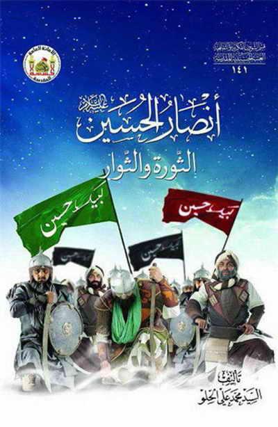 أنصار الحسين (ع), الثورة و الثوار - السيد محمد علي الحلو
