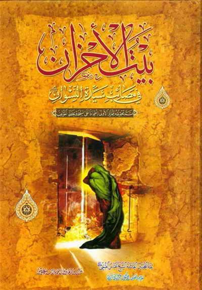 بيت الأحزان في مصائب سيدة النسوان (ع) (تحقيق الدكتور باقر قرباني زرّين) - الشيخ عبّاس القمّي