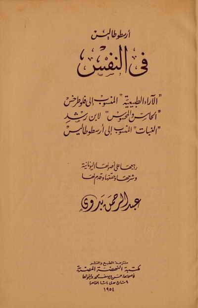 أرسطوطاليس في النفس (مكتبة النهضة المصرية) - تحقيق الدكتور عبد الرحمن بدوي