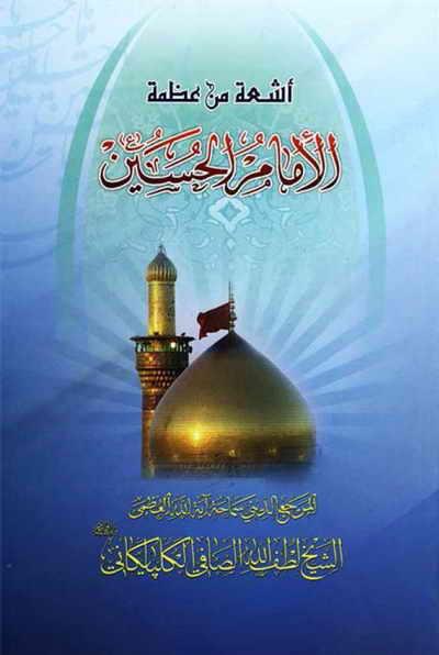أشعة من عظمة الإمام الحسين (ع) - الشيخ لطف الله الصافي الكلبيكاني