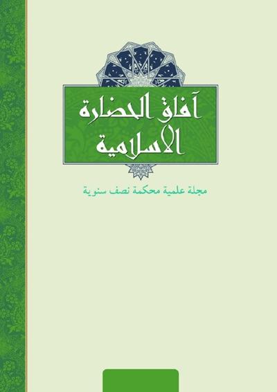 آفاق الحضارة الاسلامية (العدد 1 السنة 15 - العدد 2 من السنة 20 - عدد خاص)