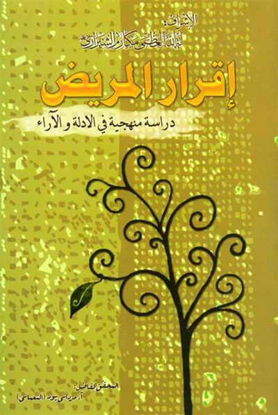 إقرار المريض, دراسة منهجية في الأدلة و الآراء - الشيخ ناصر مكارم الشيرازي