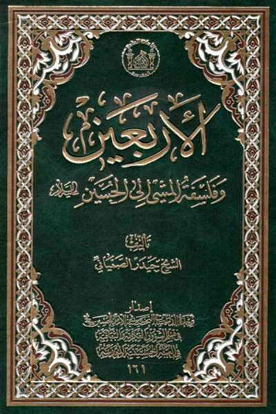 الأربعين و فلسفة المشي إلی الحسين (ع) - الشيخ حيدر الصمياني
