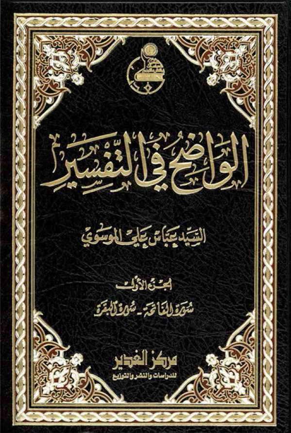 الواضح في التفسير - السيد علي عباس الموسوي - 17 مجلد