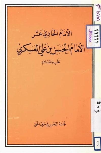 الإمام الحادي عشر, الإمام الحسن بن علي العسكري (ع) - منشورات في طريق الحقّ