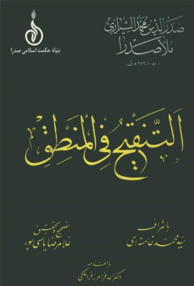 التنقیح في المنطق (تحقيق  غلامرضا یاسی پور) - صدر الدين الشيرازي