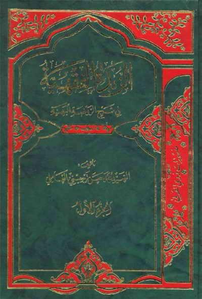 الزبدة الفقهیة في شرح الروضة البهیة (منشورات ذوي القربى) - السيد محمد حسن الترحيني العاملي - 9 مجلدات