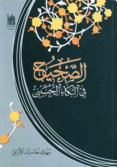الصحيح في البکاء الحسيني - الشيخ مهدي خدامیان آراني