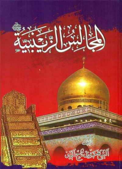 المجالس الزینبیة صلوات الله عليها - الشيخ مهدي تاج الدين