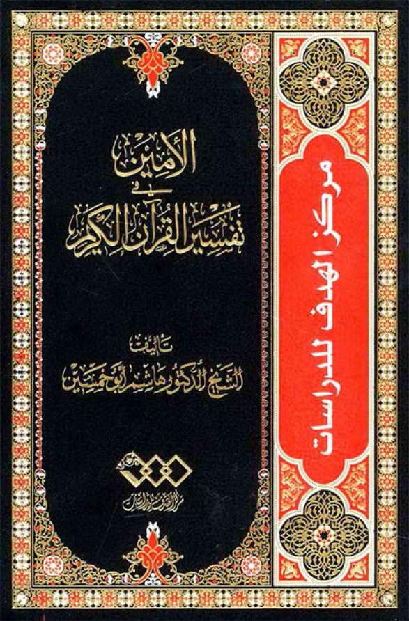 الأمین في تفسیر القرآن الکریم - الشيخ الدكتور هاشم ابو خمسين