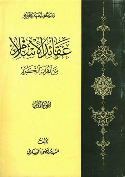 عقائد الإسلام من القرآن الکريم (منشورات كلية أصول الدين) - السيد مرتضى العسكري - مجلدين