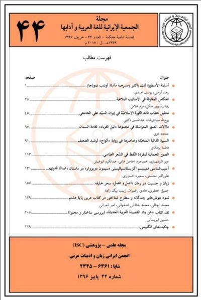 مجلة الجمعية العلمية الإيرانية للّغة العربية و آدابها - الأعداد 44 - 45 - 46