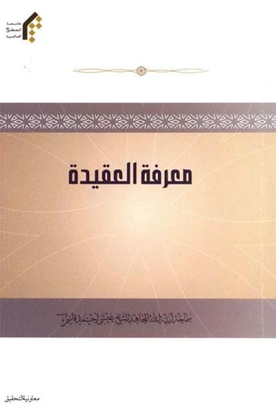 معرفة العقیدة - الشيخ عيسى أحمد قاسم