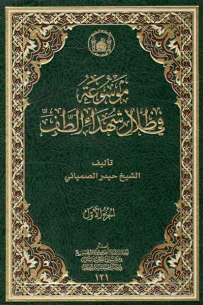 موسوعة في ظلال شهداء الطّف - الشيخ حيدر الصمياني - 4 مجلدات