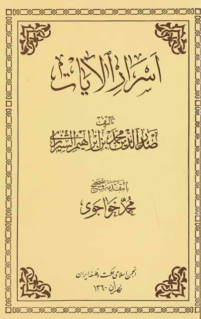 أسرار الآيات (مقدمه و تصحیح محمد خواجوی) - صدر الدين الشيرازي
