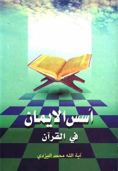 أصول الدین و أسس الإیمان في القرآن - الشيخ محمد اليزدي