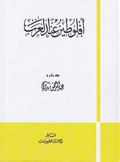 أفلوطين عند العرب - الدكتور عبد الرحمن بدوي