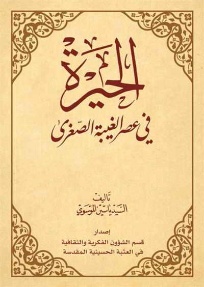 الحيرة في عصر الغیبة الصغری - السيد ياسين الموسوي