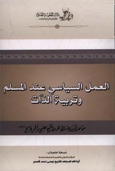 العمل السیاسي عند المسلم و تربیة الذات - الشيخ عيسى أحمد قاسم