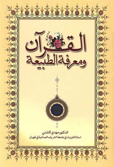 القرآن و معرفة الطبيعة - الدكتور مهدي كلشني