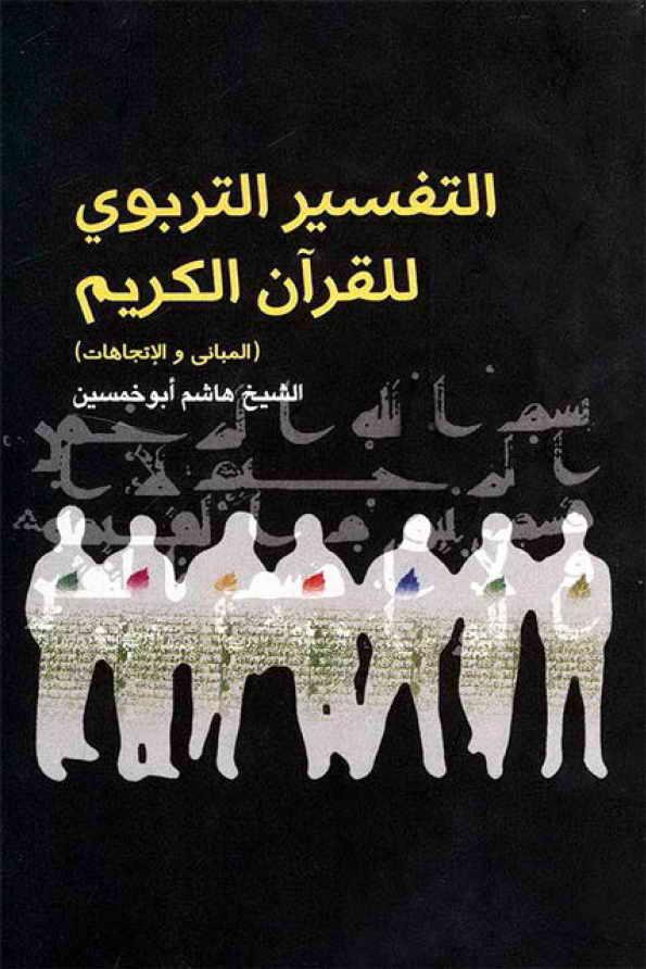 التفسیر التربوي للقرآن الکریم (المبانی و الإتجاهات) - الشيخ هاشم ابو خمسين