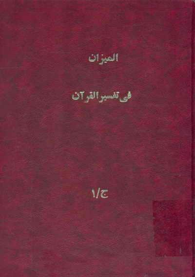 الميزان في تفسير القرآن (دار الكتب الإسلامية) - السيد محمد حسين الطباطبائي - 20 مجلد