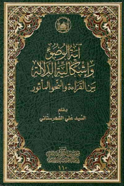 آیة الوضوء و إشکالية الدلالة بین القراءة و النّحو المأثور - السيد علي الشهرستاني