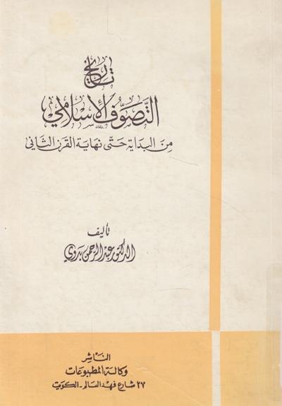 تاريخ التصوّف الإسلامي (من البداية حتى نهاية القرن الثاني) - الدكتور عبد الرحمن بدوي