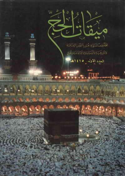مجلة ميقات الحجّ - أعداد السنة الأولى (1415 هجرية)