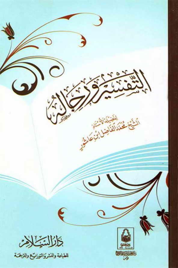 التفسير و رجاله - الشيخ محمد الفاضل ابن عاشور
