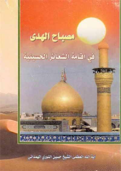 مصباح الهدی في إقامة الشعائر الحسینیة - الشيخ حسين النوري الهمداني