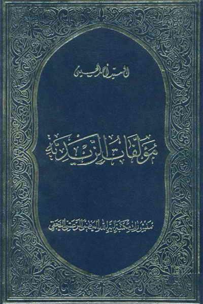 مؤلّفات الزّيديّة - السيد أحمد الحسيني - 3 مجلدات