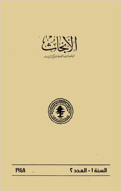 مجلة الأبحاث (الجامعة الأميركية في بيروت) - أعداد السنة الأولى (1948)