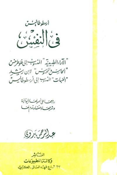 أرسطوطالیس في النفس - الدكتور عبد الرحمن بدوي