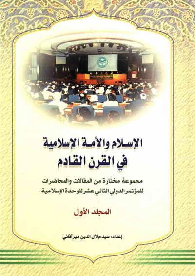 الإسلام و الأمّة الإسلامية في القرن القادم- مجموعة مختارة من المقالات و المحاضرات للمؤتمر الدولي الثاني عشر للوحدة الإسلامية - مجلدين