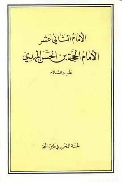 الإمام الثاني عشر, الإمام الحجّة بن الحسن المهدي (ع) - منشورات في طريق الحقّ