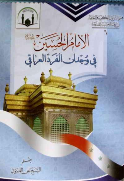 الإمام الحسين (ع) في وجدان الفرد العراقي - الشيخ علي الفتلاوي