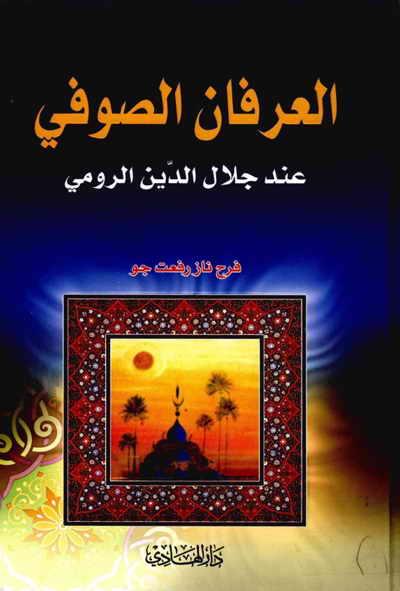 العرفان الصّوفي عند جلال الدين الرّومي - فرح ناز رفعت جو