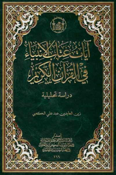 آيات عتاب الأنبياء (ع) في القرآن الكريم (دراسة تحليلية) - زين العابدين عبد علي الكعبي