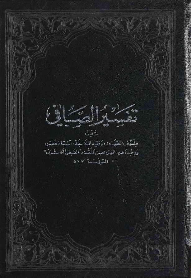 تفسير الصافي (دار المرتضى) - الفيض الكاشاني - 5 مجلدات